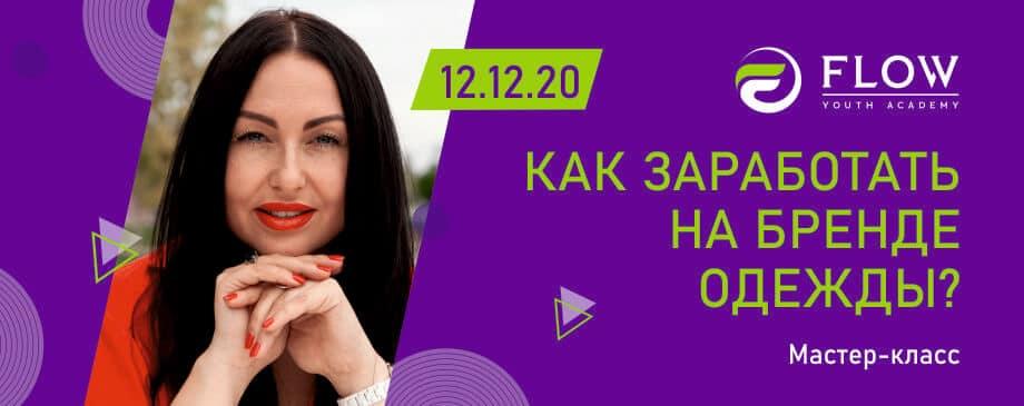Майстер-клас  Олени Хізуненко «ЯК PRAVDA ЗАРОБИТИ НА БРЕНДІ ОДЯГУ?»